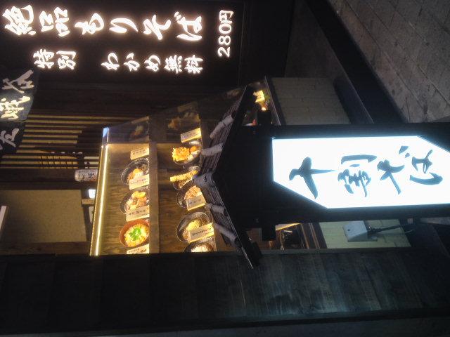 昨日の蕎麦紀行 新宿歌舞伎町の十割蕎麦