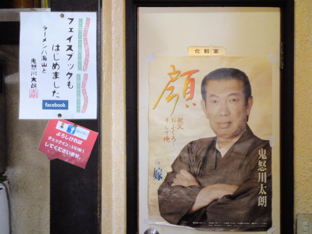今日のラーメニング 鬼怒川温泉駅前の鬼怒川太郎こと「八海山」
