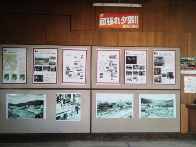 炭鉱の記憶推進事業団が清水沢駅で開催してるパネル展を見に来てみた
