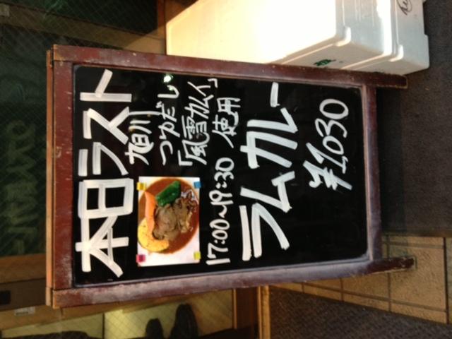 数年ぶりのスープカレーカムイ