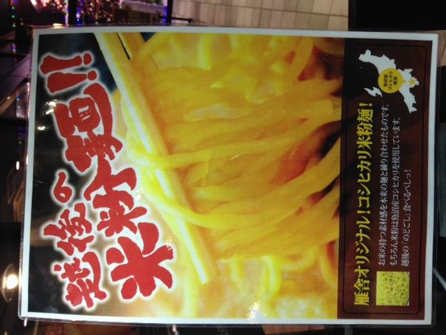 グルメ@今日の #ラーメニング 越後湯沢駅コンコースにある魚沼ラーメン雁屋の塩ラーメン米粉麺