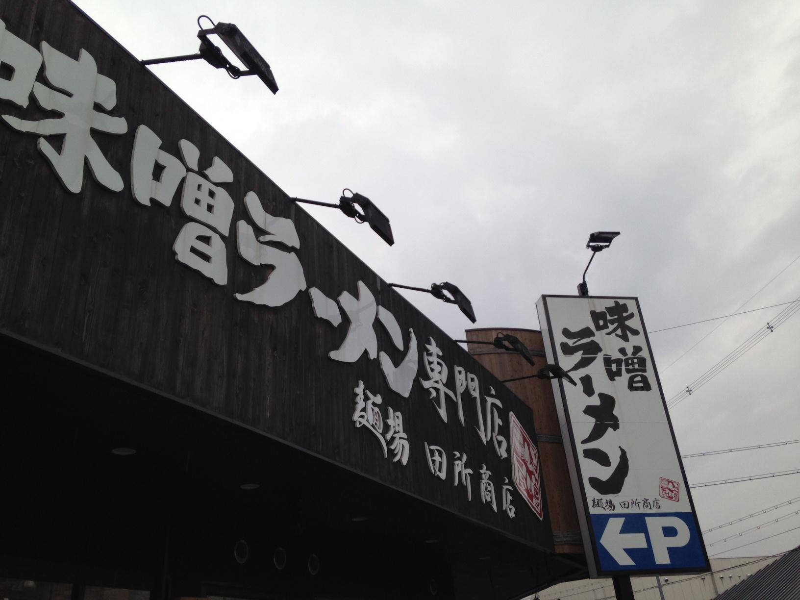 グルメ@今日の #ラーメニング 京都の有名ラーメン店の一つ、田所商店の北海道味噌炙りチャーシューラーメン