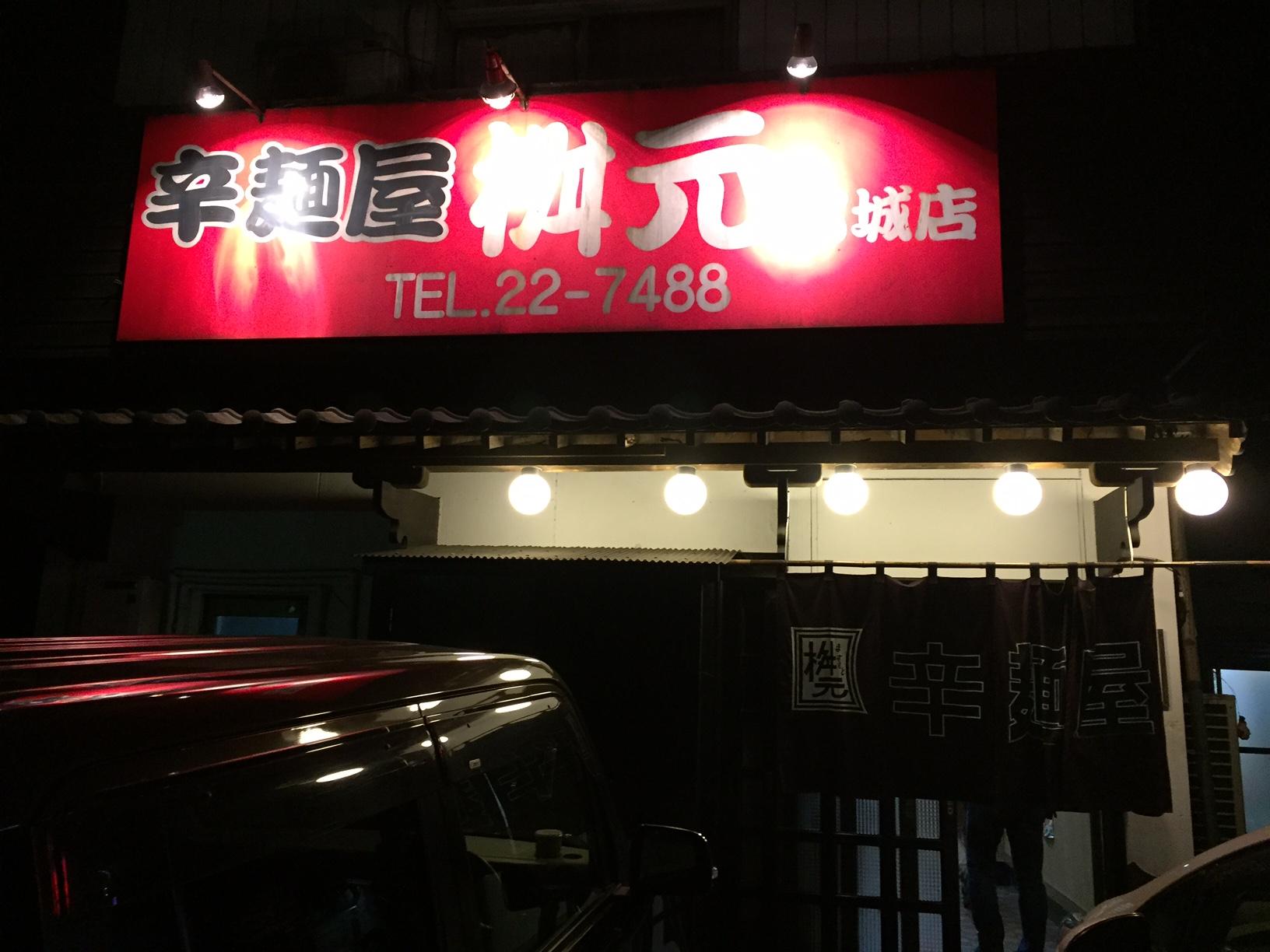 今日の #ラーメニング 宮崎のラーメンチェーン桝元