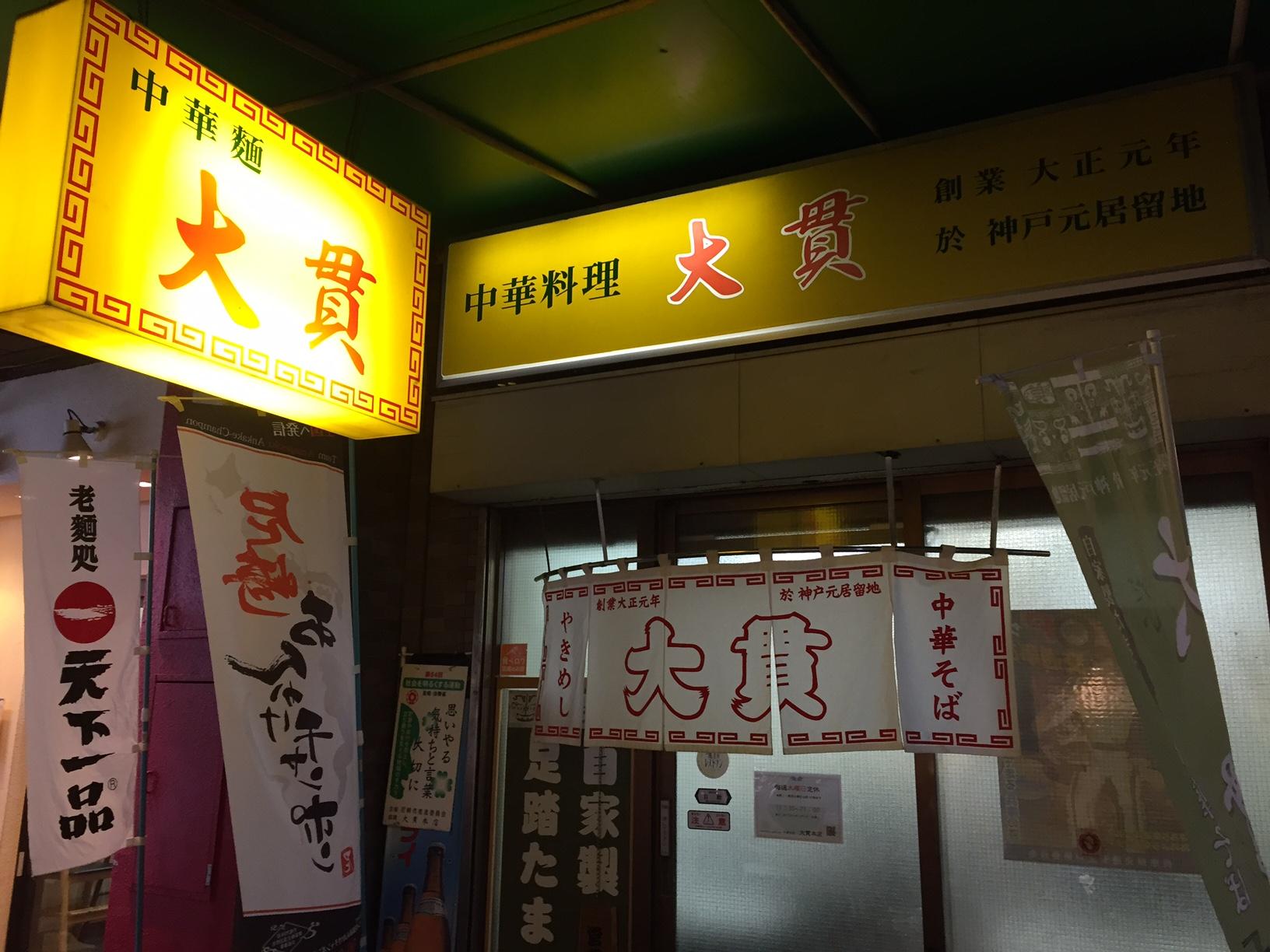 グルメ@今日の #ラーメニング 現存する日本最古と言われる尼崎商店街の大貫本店にてラーメン&チャーハン