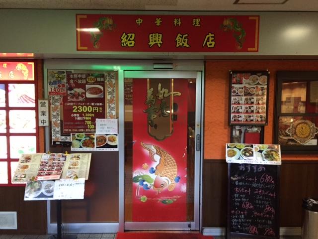 グルメ@高速長田駅の中華料理屋 紹興飯店に行ってみた