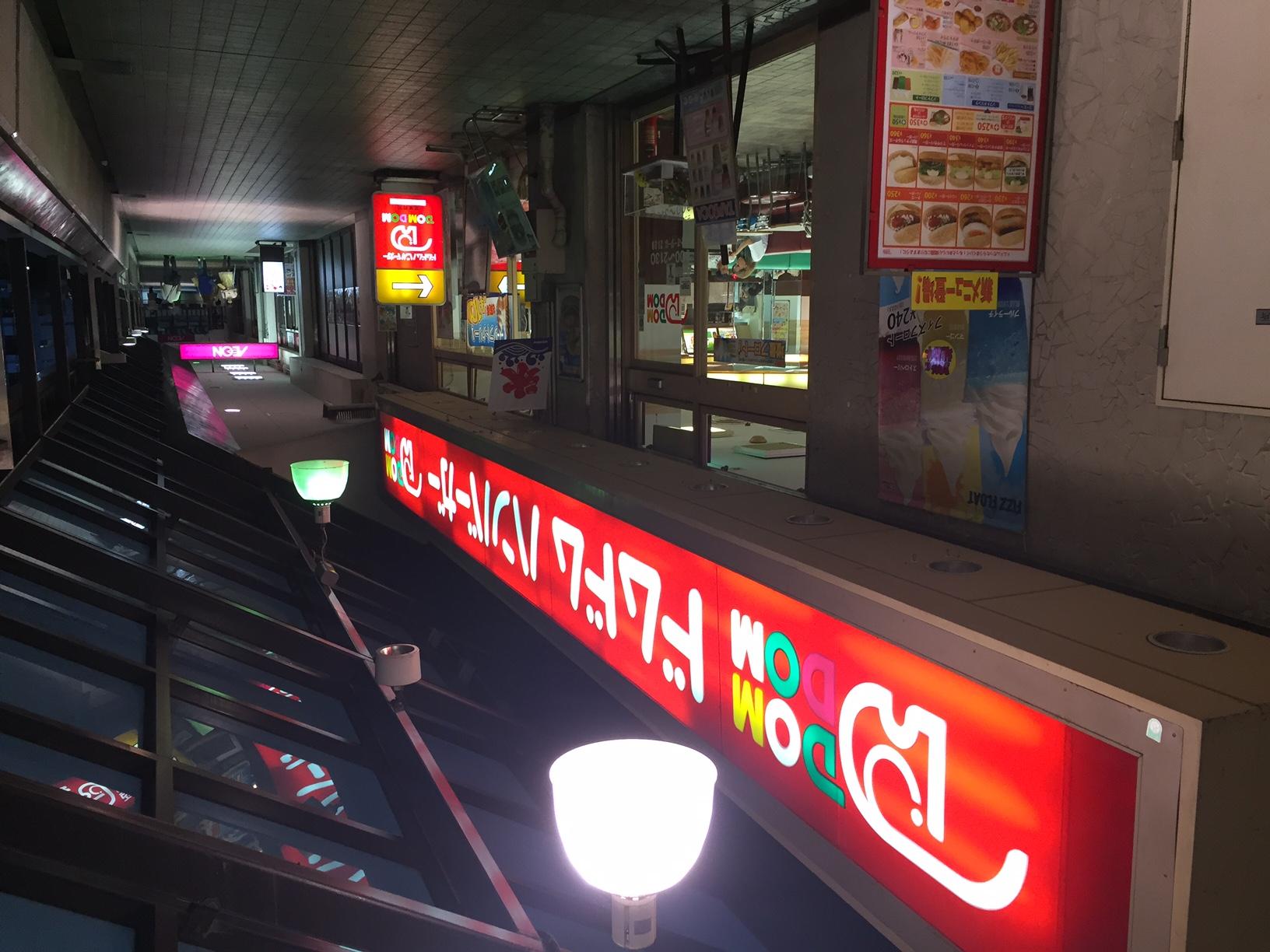 グルメ@日本一のドムドムハンバーガー、京橋店に行ってみた #ドムさんぽ