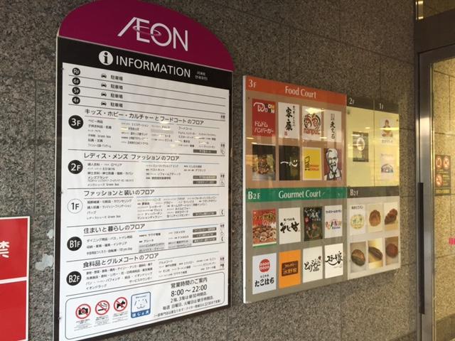 グルメ@今日の #ドムさんぽ  甲子園駅前のイオン(元ダイエー)