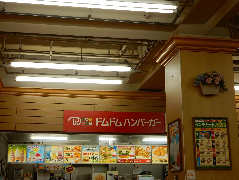 グルメ@日本最南端のドムドムハンバーガー 谷山店(鹿児島) #ドムさんぽ