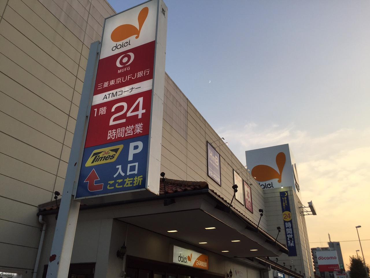 グルメ@今日の #ドムさんぽ  ダイエー甲南店のドムドム