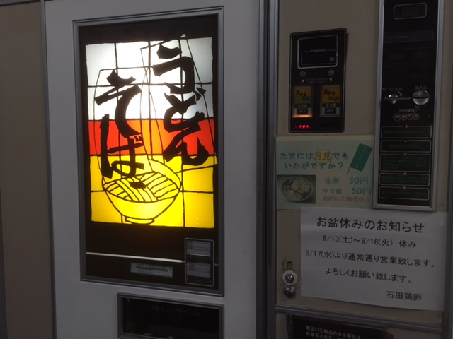 グルメ@今日の #自販機食堂 神戸の深江浜にある石田鶏卵