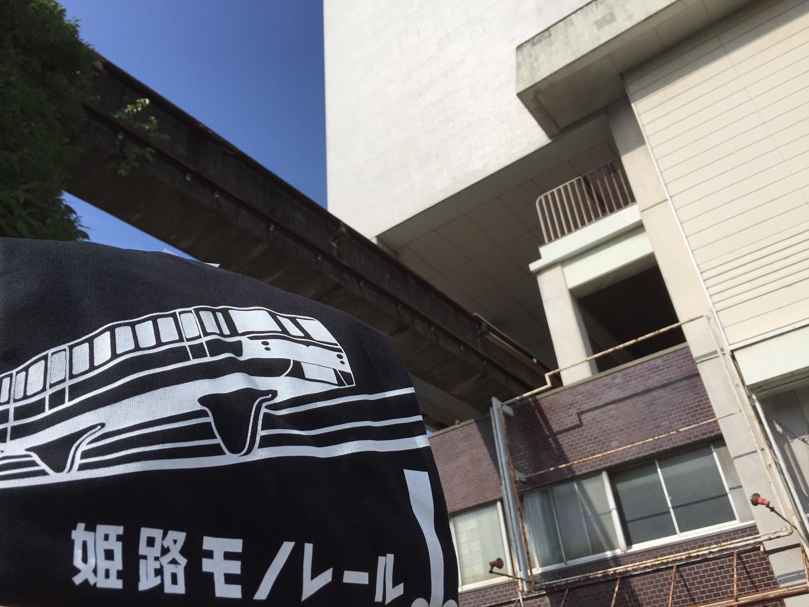 廃線@姫路モノレールのTシャツ(サンプル版)が届いたので本物と記念撮影なう