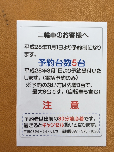 バイク@国道197号線の2輪車通行規制のお知らせ(佐多港ー佐賀関) 放浪癖のあるライダーにはかなり痛手だ
