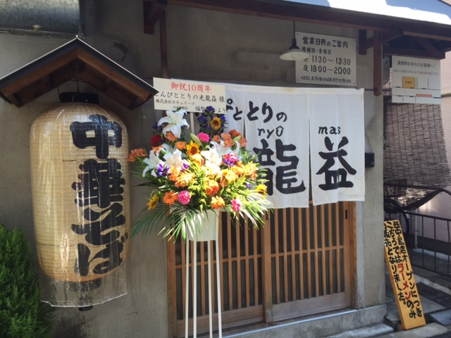 グルメ@今日の #ラーメニング 桜ノ宮(大阪)の桜ノ宮の光龍益のチャーシューメン