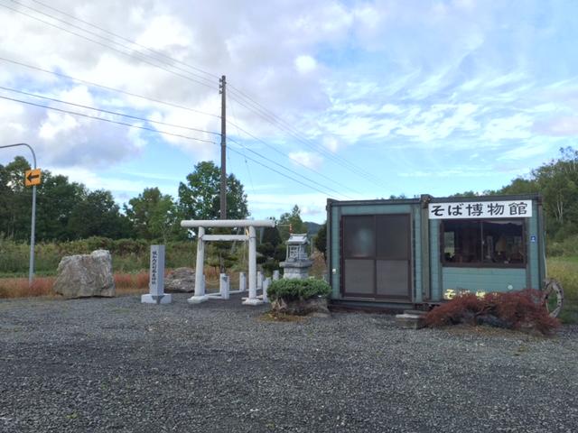 蕎麦博物館に蕎麦神社、蕎麦畑展望台とは幌加内は蕎麦づくしですな