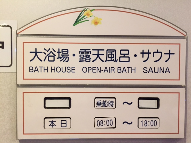 新日本海フェリー「すいせん」、最近できた船だけあって快適すぎて困るww まさか日本海を眺めながら露天風呂に入れるとは…男湯で陸地が見えるのは北行きだけど、晴れていれば海だけ見ていても飽きなさそう