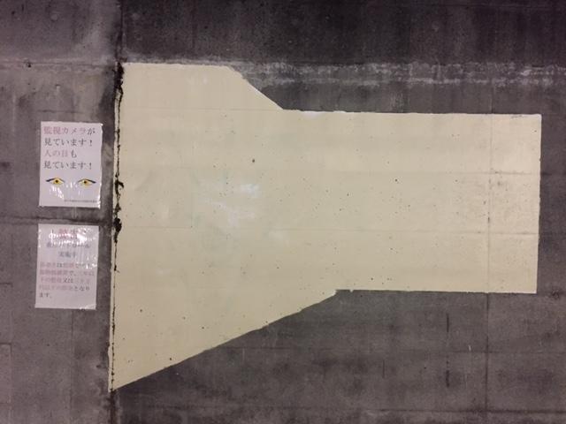 宇治川の暗渠トンネルの謎の塗り分けは何のデザインだったんだろうか、そして強い目つきのポスター