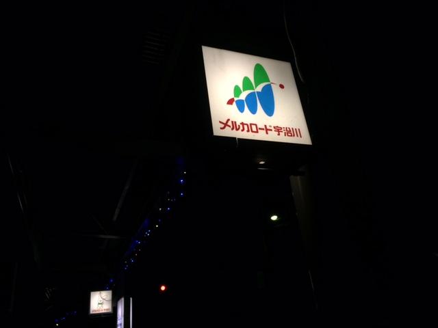 メルカロード宇治川のロゴ、下半分が青色なのは地下に水が流れていることを意味している暗渠デザインなのか?(考えすぎ)