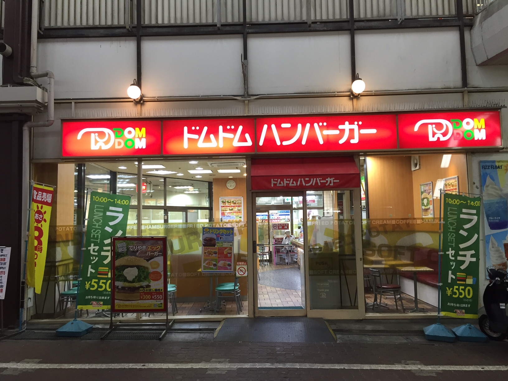 今日の #ドムさんぽ 湊川のドムドムは喫煙席がなくなってから、だいぶ明るい感じに内装かわったのかな?