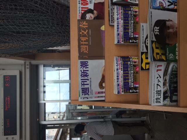 駅の売店に普通に鉄道雑誌が売ってる辺り、鉄道好きの観光需要が定在してる実感がわく