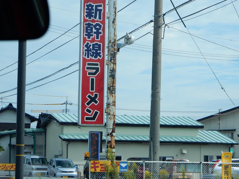 謎のラーメン屋「新幹線ラーメン」 もしかして山陰新幹線になぞらえて中身がまだないラーメンが出てきたりするのかな?