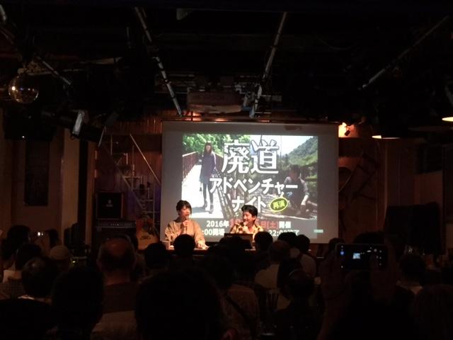 #大阪廃道ナイト #ロフトプラスワンウエスト 廃道アドベンチャーナイト再演、始まりました!