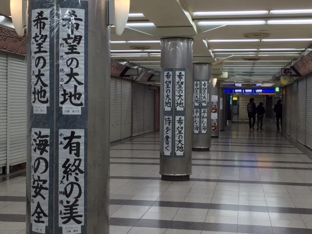 ネタ@地下街「メトロ神戸」に貼ってある書き初めのチョイスが面白すぎる件について