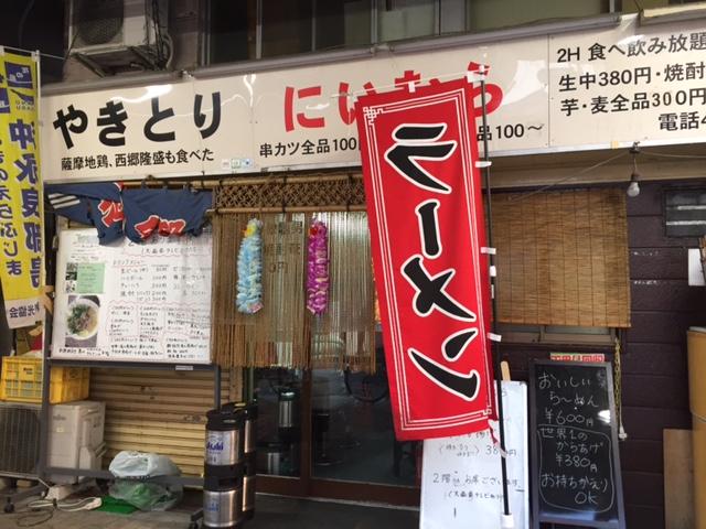 グルメ@今日の #ラーメニング 阪急の神崎川駅前の焼き鳥居酒屋にいむら