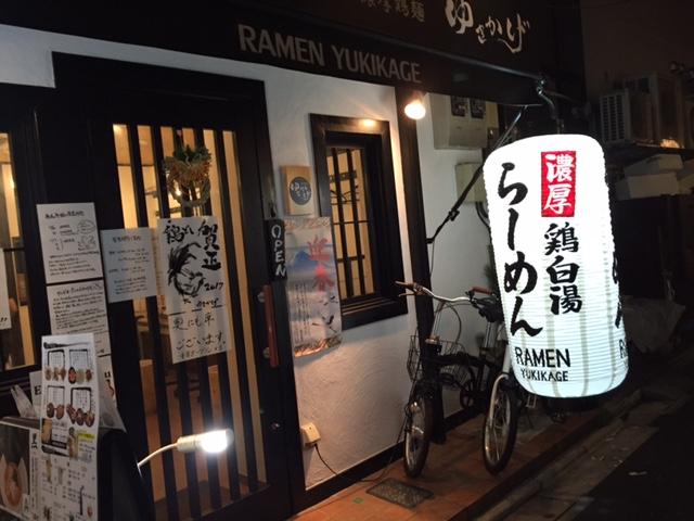 グルメ@今日の #ラーメニング 浅草の鶏白湯らーめん「ゆきかげ」(2017/01/02)
