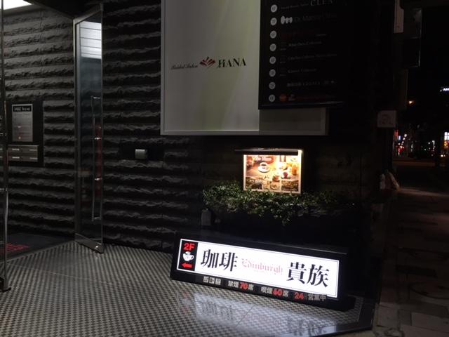 グルメ@新宿3丁目の珈琲貴族「エジンバラ」に行ってみた