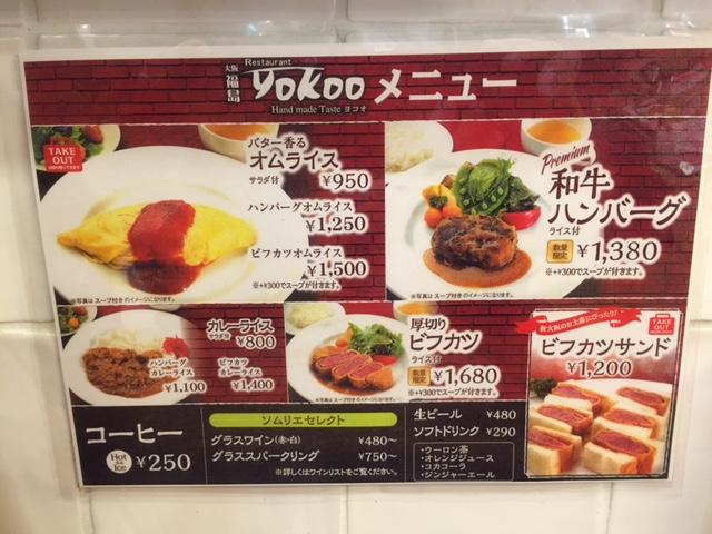 グルメ@新大阪駅の洋食ヨコオのビフカツサンド