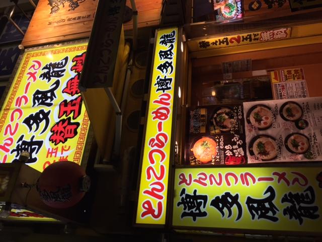 今日の #ラーメニング 西武新宿駅前の博多風龍