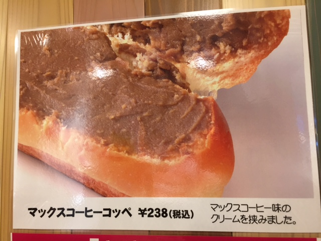 グルメ@JR千葉駅の名物、食べるMaxコーヒーことカワシマパンの「マックスコーヒーコッペパン」