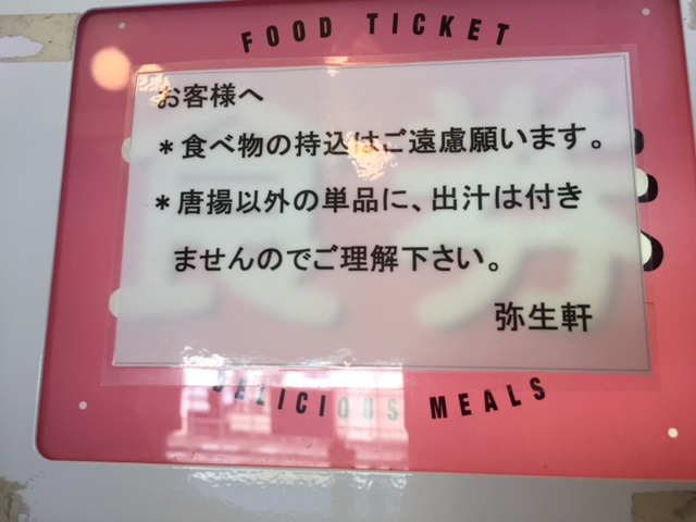 グルメ@本日の蕎麦紀行…我孫子駅ホームの「弥生軒」の唐揚げそば