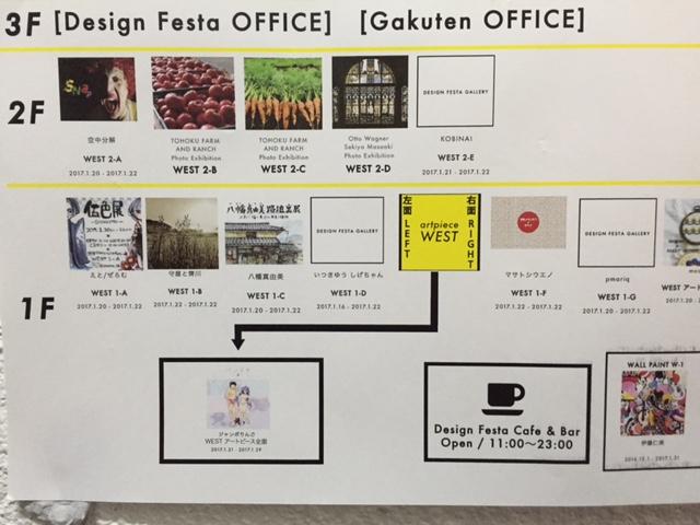 アート@渋谷デザインフェスタギャラリーの「パンイチ展」と「八幡真由美路地裏展」