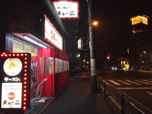 今日の #ラーメニング 天下一品の東雲店(広島)