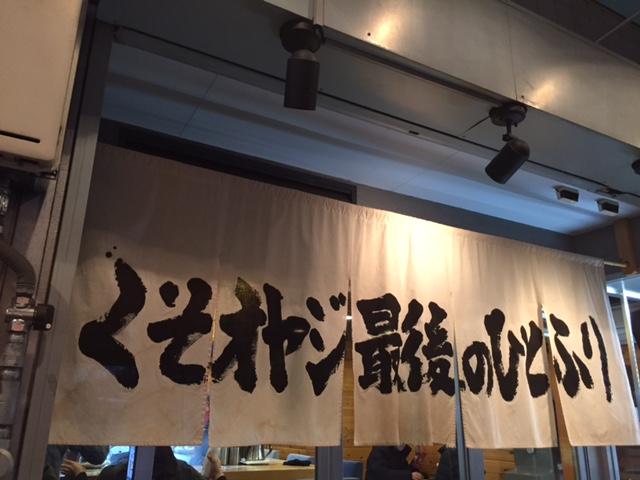 グルメ@今日の #ラーメニング 阪急十三駅前の「くそオヤジ最後のひとふり」のシジミラーメン