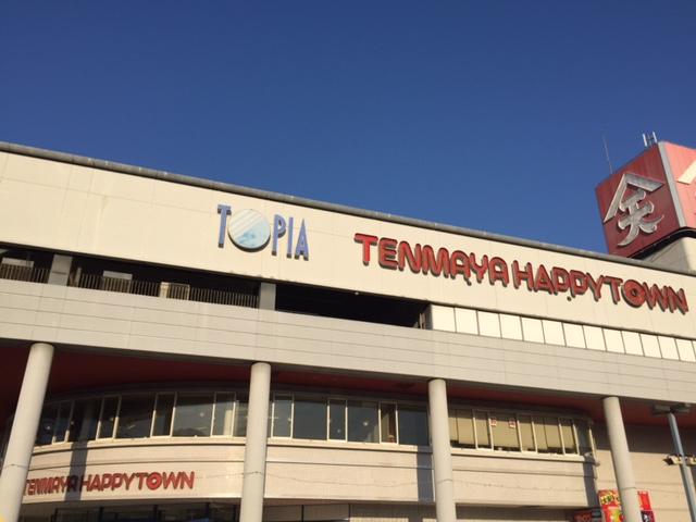 グルメ@今日の #ドムさんぽ 倉敷市児島の天満屋のドムドムハンバーガー