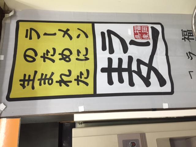 グルメ@今日の #ラーメニング 番外編 九州自動車道の古賀SA名物「博多ラーメンまん」 