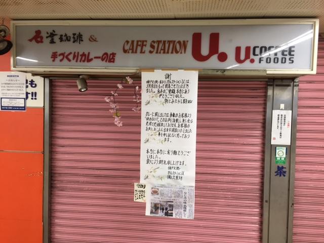 グルメ@新開地駅の喫茶Uおよび天徳の跡地に閉店の謝辞が掲載されてます
