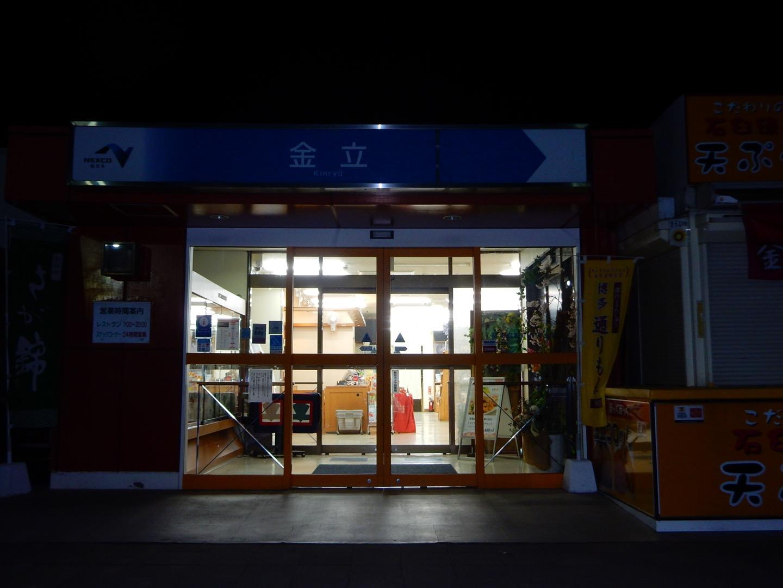 今日の #ラーメニング 長崎自動車道の #サぱ の1つ、金立ハイウェイオアシスのラーメン定食