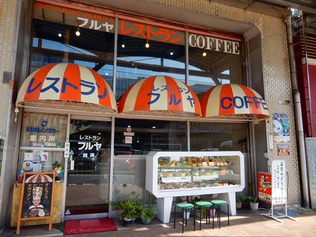レトロ@熱海駅前の昭和レトロな #純喫茶 フルヤ