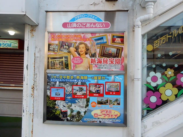 レトロ@日本最後の秘宝館、熱海秘宝館