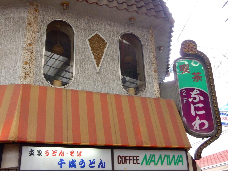 レトロ@5月に閉店する阪急十三駅前の #純喫茶 なにわ