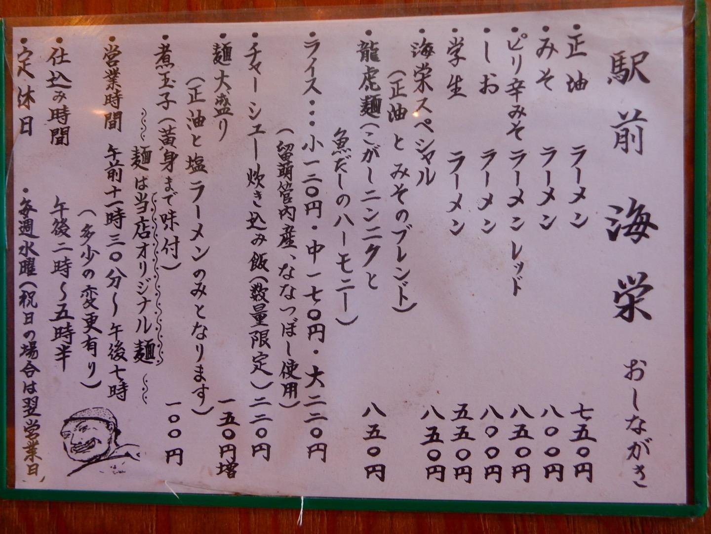 グルメ@今日の #ラーメニング 留萌駅前の海栄の醤油ラーメン