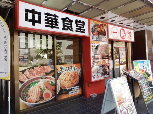 グルメ@今日の #ラーメニング JR目黒駅前の中華食堂一番館