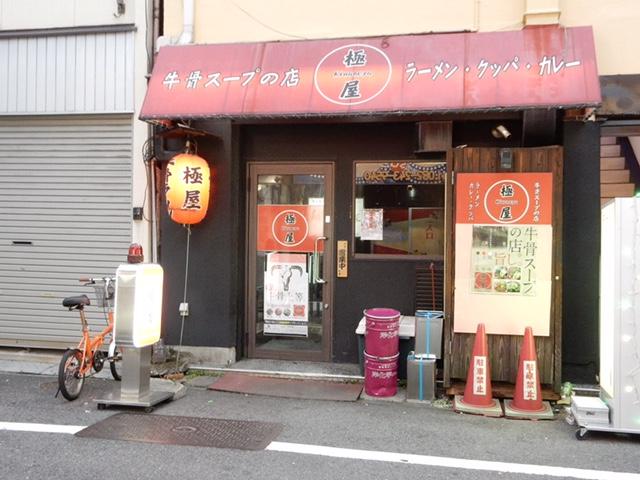 グルメ@今日の #ラーメニング 広島の歓楽街にある牛骨スープの「極屋」