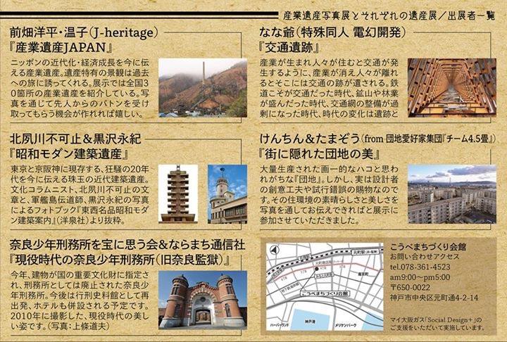 告知@写真展「産業遺産写真展とそれぞれの遺産展」in神戸に出展しています