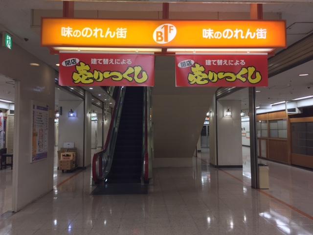 レトロ@阪急塚口駅前の「塚口さんさんタウン」の昭和末期感がスゴい
