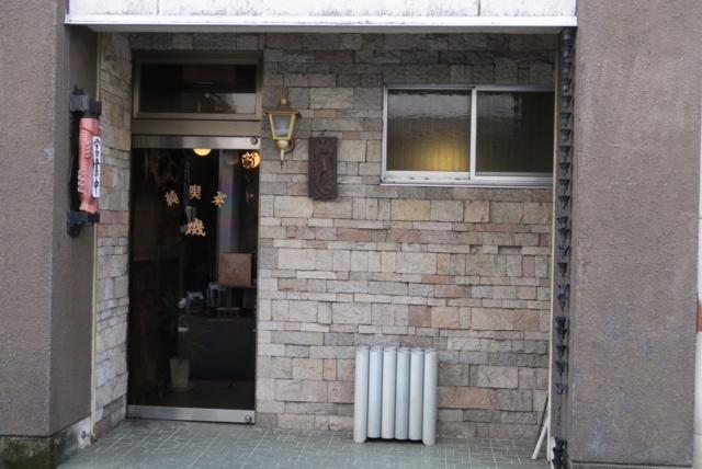 レトロ@三重県尾鷲市の純喫茶「磯」