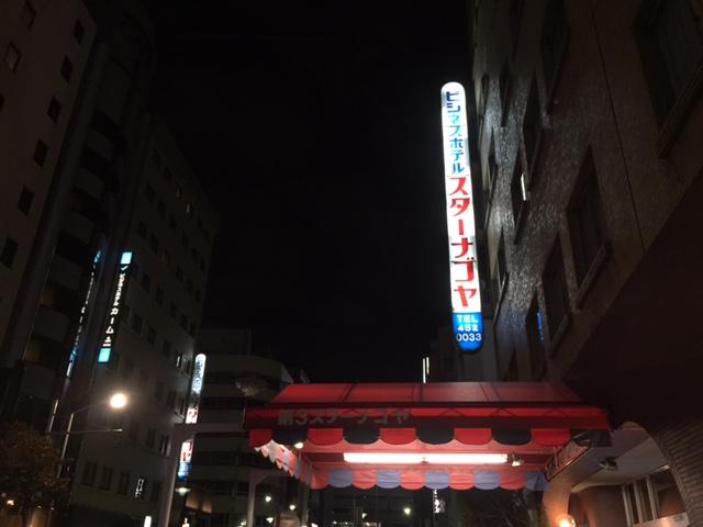レトロ@名古屋駅近辺のレトロな建物